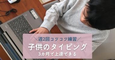 子供のタイピング練習週2回無料ソフトでコツコツ3カ月続けた結果