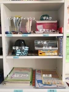 小学校入学学用品用棚
