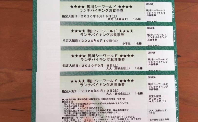 鴨川シーワールド日ランチバイキング付指定前売り券