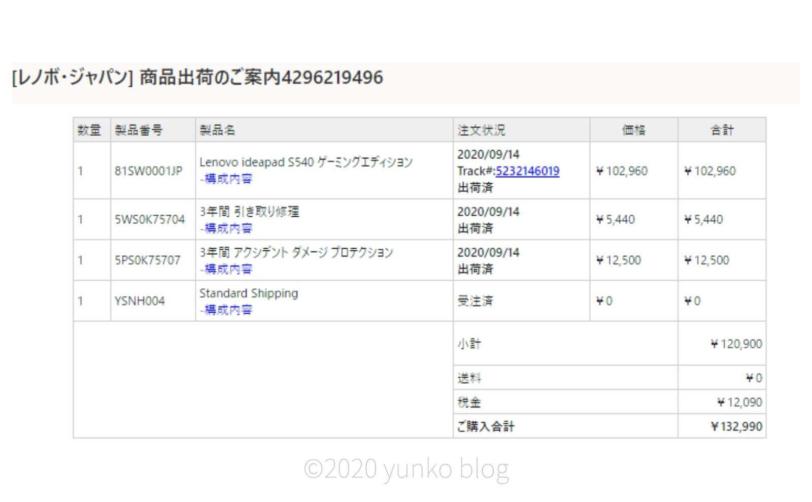 マイクラができるLenovo ideapad S540 ゲーミングエディションの購入価格