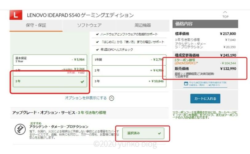 マイクラができるLenovo ideapad S540 ゲーミングエディションオンライン注文