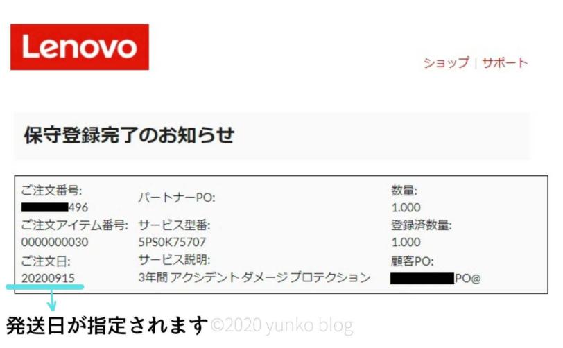 Lenovo ideapad S540 ゲーミングエディション保守登録完了メール