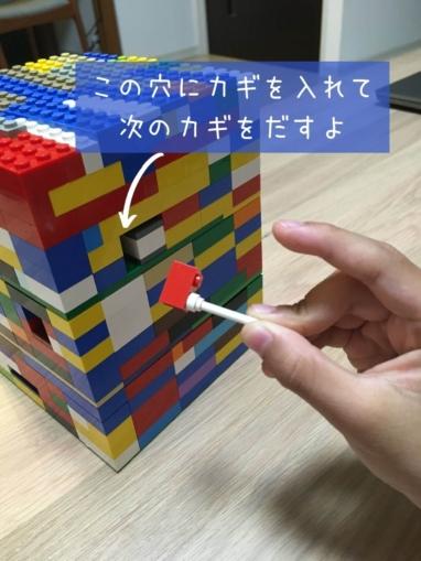 レゴのからくり箱一つ目の鍵穴