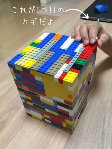 レゴのからくり箱1つ目のカギ