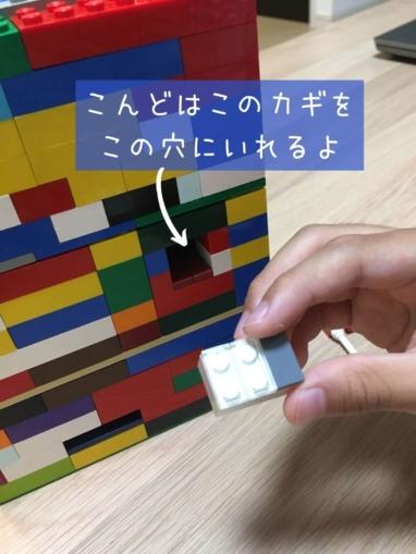 レゴのからくり箱2つ目のカギ穴