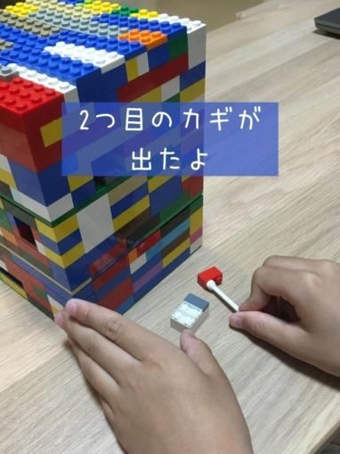 レゴのからくり箱2つ目のカギ