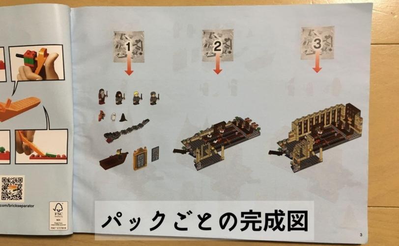 レゴハリーポッターホグワーツの大広間説明書1~3
