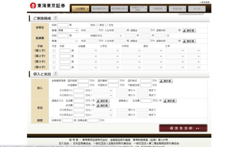 東京東海証券ーライフプランシュミレーション