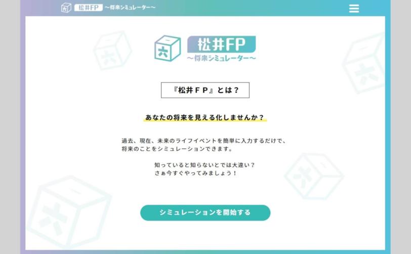 松井FP将来シュミレーター