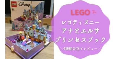 LEGOレゴディズニーアナとエルサプリンセスブック43175