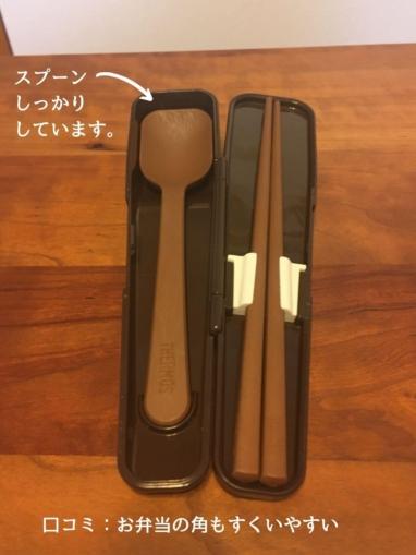 サーモス箸スプーンセット