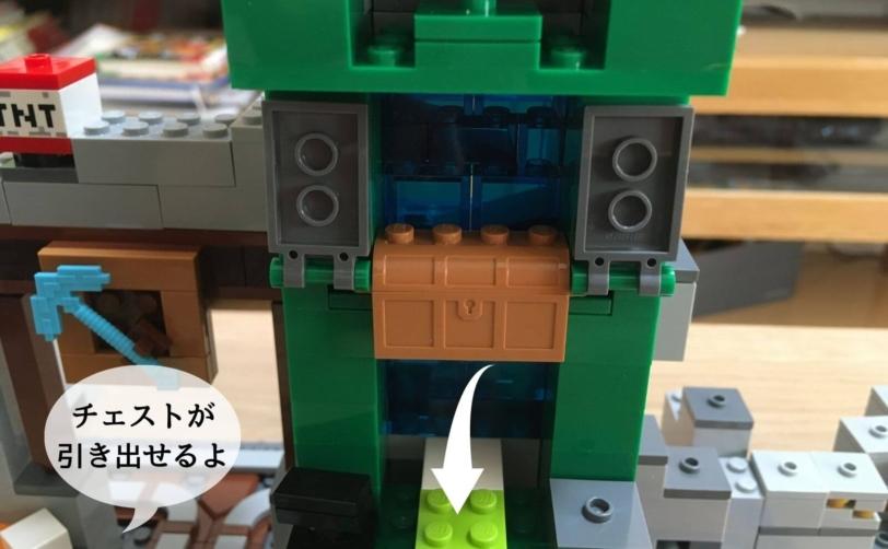 レゴ マインクラフト巨大クリーパー像の鉱山クリーパー像 チェストのロック解除