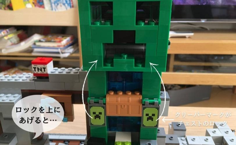 レゴ マインクラフト巨大クリーパー像の鉱山クリーパー像 チェストのロック