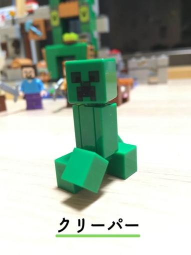 レゴ マインクラフト巨大クリーパー像の鉱山クリーパー