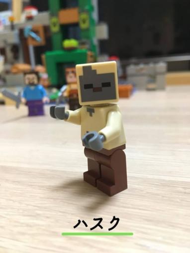 レゴ マインクラフト巨大クリーパー像の鉱山ハスク