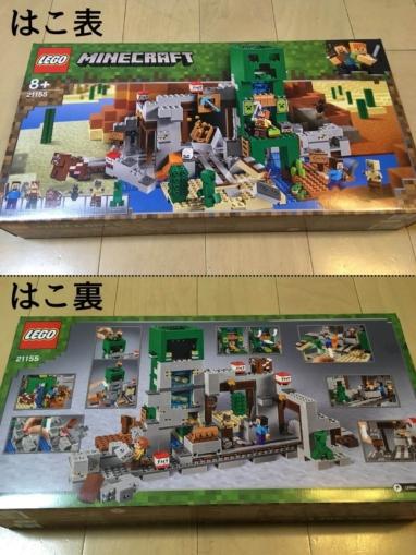 レゴ マインクラフト巨大クリーパー像の鉱山箱のデザイン