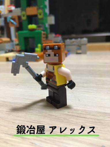 レゴ マインクラフト巨大クリーパー像の鉱山鍛冶屋 アレックス