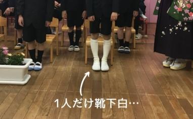 卒園式の失敗靴下