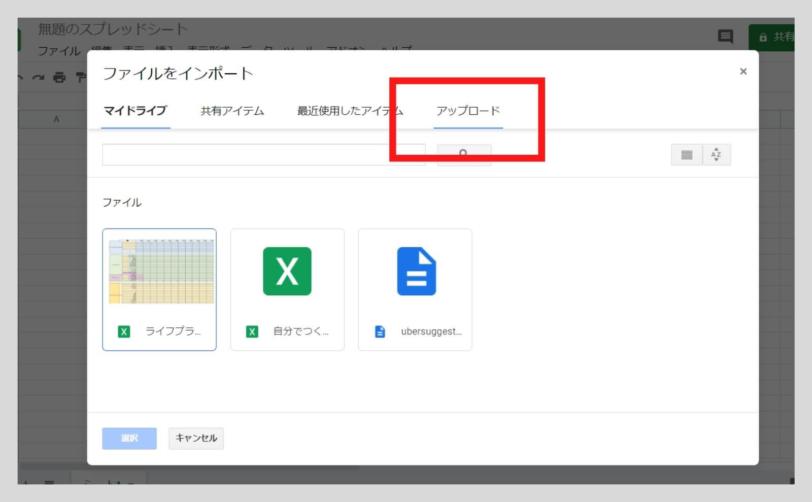 Googleスプレッドシートファイルをアップロード