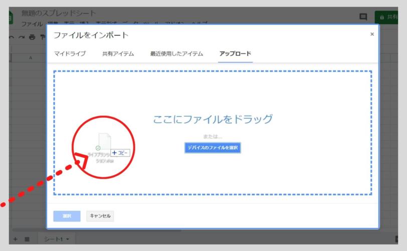 Googleスプレッドシートファイルをドラックしてインポート