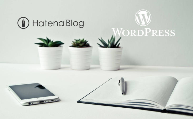 はてなブログからWordPressへ移行「準備しておくべきこと」
