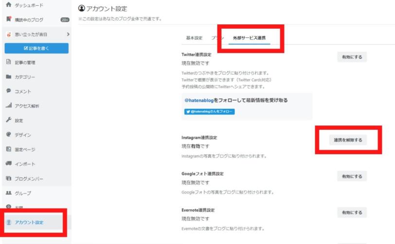 はてなブログからWordPressへ移行【はてなブログ管理画面】SNSの連動解除