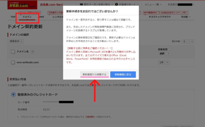 はてなブログからWordPressへ移行お名前.comドメイン~ネームサーバ変更