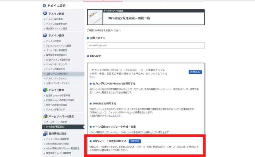 はてなブログからWordPressへ移行お名前.comDNSレコード設定を利用する