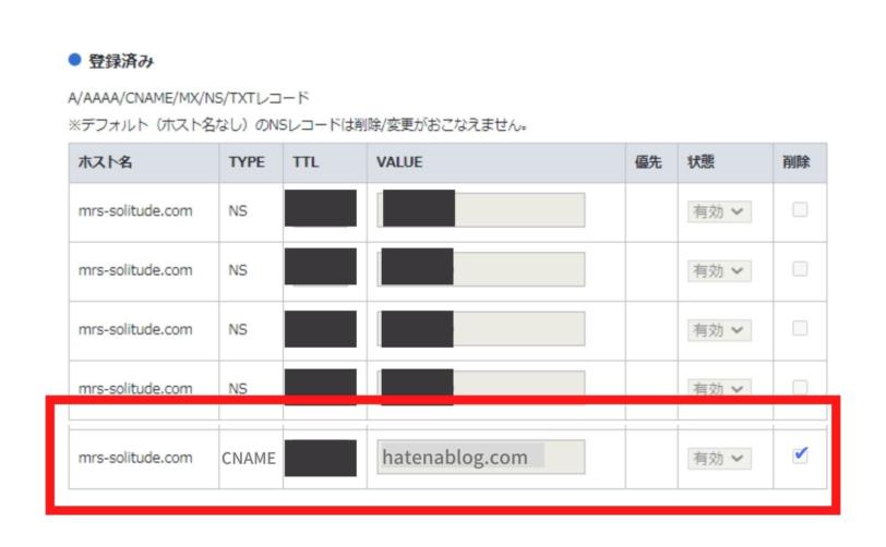 はてなブログからWordPressへ移行お名前.comDNSレコード設定