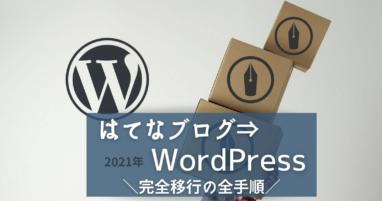 はてなブログからWordPressへ移行準備~完全移行までの全手順