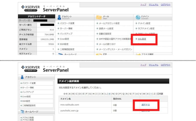 はてなブログからWordPressへ移行Xserverの独自SSL設定