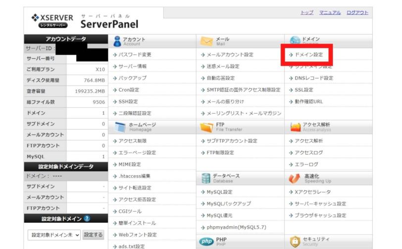 はてなブログからWordPressへ移行Xserverサーバー管理ドメイン設定