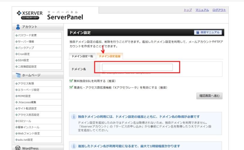 はてなブログからWordPressへ移行Xserverドメイン設定