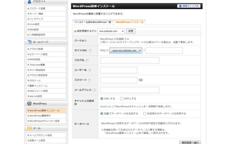 はてなブログからWordPressへ移行XserverWordpressインストール設定