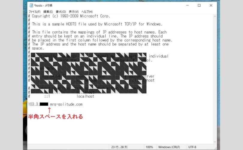 はてなブログからWordPressへ移行hostsファイル編集