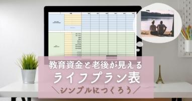 シンプルなライフプラン表で教育・老後資金を見える化しよう