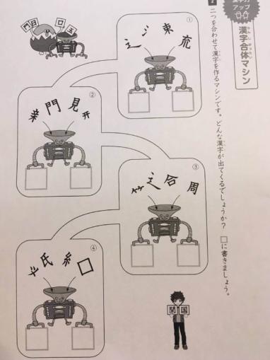 まなびwith体験教材3年漢字