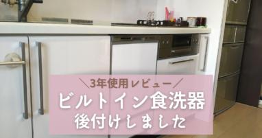ビルトイン食洗機の後付け時短メリット大 3年使用レビューをブログ紹介