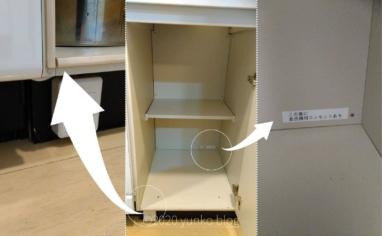 食洗器が設置可能かどうかの確認画像