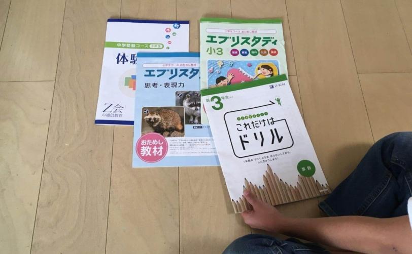 「Z会通信教育3年生」お試し教材のリアルレビュー