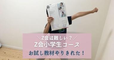 【Z会小学生は難しい?】新3年生お試し教材をやり終えた体験を口コミ