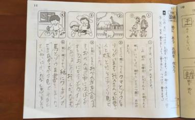 がんばる舎gambaエース2年生国語作文課題