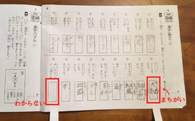 がんばる舎gambaエース2年生漢字の書き