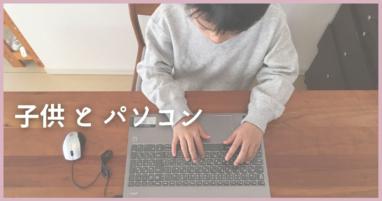 子供 と パソコン