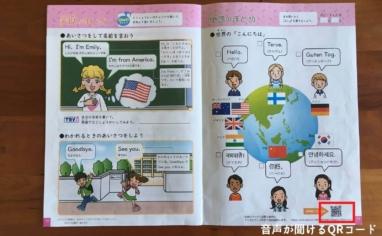 小学ポピー3年生のお試し教材リアルレビュー英語