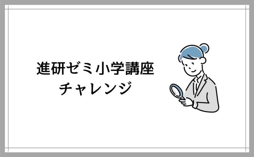 進研ゼミ小学講座のシステム