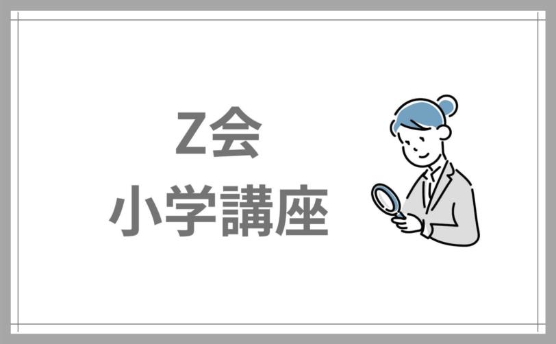 Z会小学生入会や受講料の仕組み
