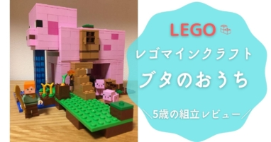 【レゴマインクラフト】ブタのおうちマイクラ好き5歳娘の組み立てレビューブログ