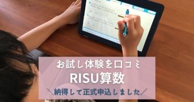 【RISU算数】小3のお試し体験を口コミ学習継続90%に納得→正式申込しました