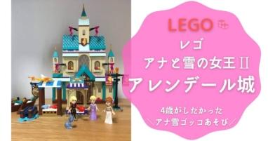 レゴ【アナ雪】アレンデール城の組立てレビュー4歳娘が選んだワケ(LEGO41167)